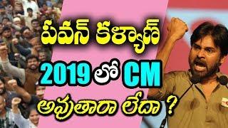 Who is The Next CM in 2019 | ఏపి లో తరువాత సీఎం ఎవరు ? Next 3 Times CM KCR | Pawan kalyan | Janasena