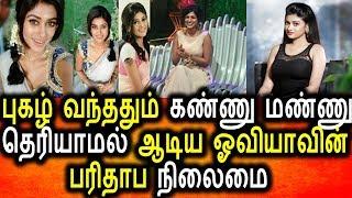 Bigg Boss புகழ் ஓவியாவின் பரிதாப நிலைமை|Tamil Cinema Seidhigal|Tamil News Today|Oviya |Bigg Boss