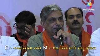 Bjp election manifesto to make surat the best city in the country
