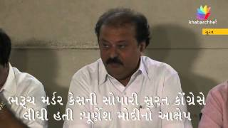 Bjp Leaders Says Surat Congress Involved In Bharuch Double murder case