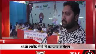 मैनपुरी - 46वां शहीद मेले में पत्रकार सम्मेलन - tv24