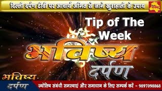 Bhavishya Darpan | आचार्य अमित। साप्ताहिक भविष्य 5 - 12 फरवरी 2018 | weekly horoscope |