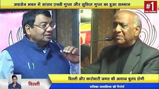 रोहिणी के अग्रसेन भवन में सांसद एनडी गुप्ता और सुशील गुप्ता का हुआ सम्मान   AAP   Arvind Kejriwal