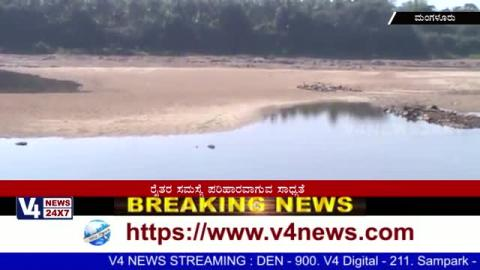 Discussion for construct another Dam for Nethravathi river at Adyar.