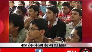 UP Board की परीक्षा शुरू नकल रोकने के लिए किए गए कड़े इंतजाम