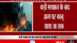 BREAKING - Fire breaks out in Ludhiana's vegetable market