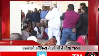 गुरुग्राम - एसडीओ ऑफिस ने लोगों ने दिया धरना - tv24