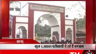 कानपुर - हाईस्कूल- इंटरमीडिएट के एग्जामस शुरू - TV24