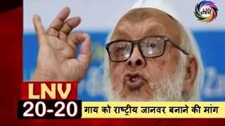 LNV इंडिया पर 2 बजे तक की बड़ी ख़बरें