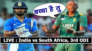 India Vs South Africa 3rd Odi - Kagiso Rabada challenged Virat Kohli | चुनौती | Exclusive Live