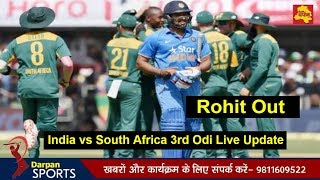 India Vs South Africa 3rd Odi - Rohit Sharma Out | Kagiso Rabada takes first Wicket | LIVE Update