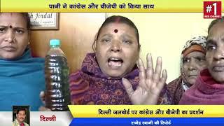 Wazirpur - कांग्रेस, बीजेपी का जलबोर्ड प्रदर्शन, विधायक को बताया नकारा   Delhi Darpan Tv