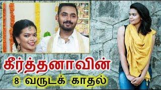 கீர்த்தனாவின் 8 வருடக் காதல்!! | Keerthana and Akshay 8 years love