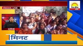 आशा कर्मियों ने मदनपुर प्राथमिक स्वास्थ्य केंद्र के गेट पर दिया धरना #Channel India Live