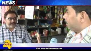 नोटबंदी के बाद दुकानदारों को हो रही परेशानी l Note ban after math from Ashok Vihar