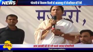 Kejriwal-Mamta Banerjee public meeting in Azadpur after Note ban