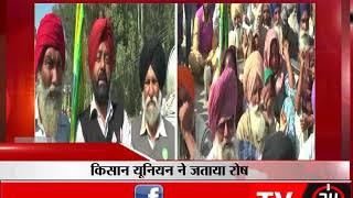 लहरागागा - किसान यूनियन ने जताया रोष - tv24