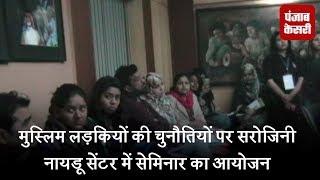 मुस्लिम लड़कियों की चुनौतियों पर सरोजिनी नायडू सेंटर में सेमिनार का आयोजन