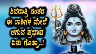 ಶಿವರಾತ್ರಿ ನಂತರ ಈ 2 ರಾಶಿಗಳಿಗೆ ದುಡ್ಡೇ ದುಡ್ಡು | Kannada News | Top Kannada TV