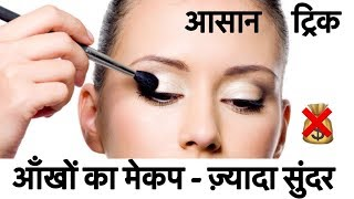 Easiest Eye Makeup Trick | DIY ₹1000 Eye Primer in ₹50 - How to make Eyeshadow Primer | Jsuper Kaur