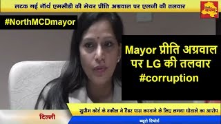 Exclusive Report - Mayor Preeti Aggarwal being Probed for Graft | LG Anil Baijal ने मांगी Report
