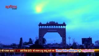 Kanhaiya Mittal || Chhaye Kali Ghataye To kya Uski Chhatri Ke Niche Hu Mein || live ||AP Films