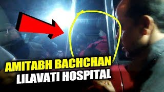 Amitabh Bachchan DISCHARGED From Lilavati Hospital - Exclusive Footage
