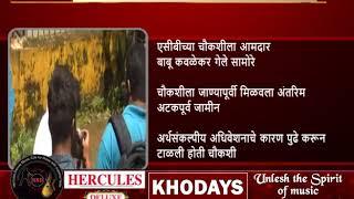 Disproportionate Assets Case: Babu Kavlekar Appears Before ACB