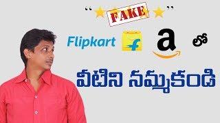 Dont trust Amazon ,Flipkart fake reviews || Telugu Tech Tuts