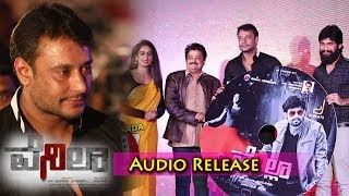 Vannila Movie Audio Release by Challenging Star Darshan | Vannila Movie 2018 | Top Kannada TV