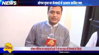 Sonam Gupta special: Unfolding the story behind Sonam is Back : क्यों हुई सोनम गुप्ता बेवफ़ा ?