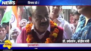 Minister Harshvardhan reaches Trinagar Totaram Bazaar, talks to Shopkeepers on demonetisation