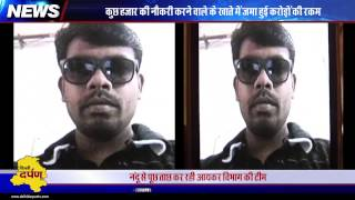 14 Crores transacted from the bank account of collection agent via Axis Bank