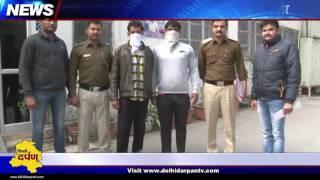 रोहिणी  पुलिस ने अलीपुर थाना एरिया में दो शूटर को किया गिरफ्तार Alipur PS Police Arrest two Shooter