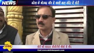 Caught in CCTV: Theft at Bhorgadh Kali Mata temple, Narela PS investigating