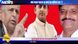Samajwadi Party War: What is the real story behind high voltage political drama?