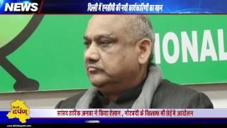 दिल्ली MCD चुनाव में NCP सभी सीटों पर चुनाव लड़ेगी , रमेश गुप्ता प्रदेश अध्यक्ष नियुक्त