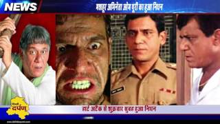 A look at the life of vetran Actor Om Puri who died of heart attack l by Delhi Darpan