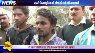 Delhi Police की बड़ी कामयाबी , इन चोरों की कहानी सुन कर दंग रह जाएँगे आप