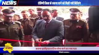 Delhi Police CP Alok Verma inaugurates the new building of Bawana PS, Rohini District