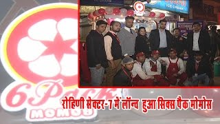 Foodies in Rohini get new destination | Six Pack Momos launched at Rohini sec-7