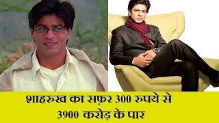 शाहरुख का सफ़र 300 रूपए से 3900 करोड़| SRK Journey -300 INR to $600 mn