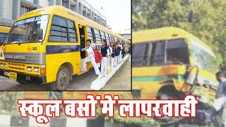 School Bus Negligence कंडक्टर चला रहा था स्कूल बस    School Bus ka Hua Accident