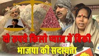 दो रुपये किलो में बिकी भाजपा || MCD Election : BJP leader selling BJP membership with Cheap Onions