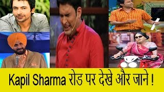 Kapil Sharma Vs. Sunil Grover Fight| Team Supported Sunil Grover| Show in Trouble