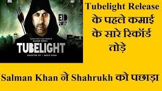 Salman Khan की आने वाली Movie Tubelight ने तोड़ी सारे रिकॉर्ड । 135 Cr Earning |Tubelight Movie