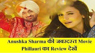 Phillauri Movie Review| Anushka | Fox Star