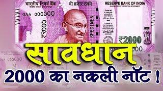 MUST WATCH !! Difference in Original & Fake Rs. 2000 Note || कैसे बचे 2000 के नकली नोट से