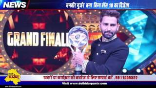 Manveer Gurjar : Winner of Bigg Boss 10 announced 2 days earlier || #BB10 Finale || Delhi Darpan Tv