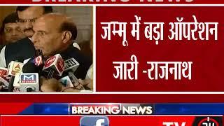 BREAKING - आतंकी हमले पर बोले गृहमंत्री राजनाथ
